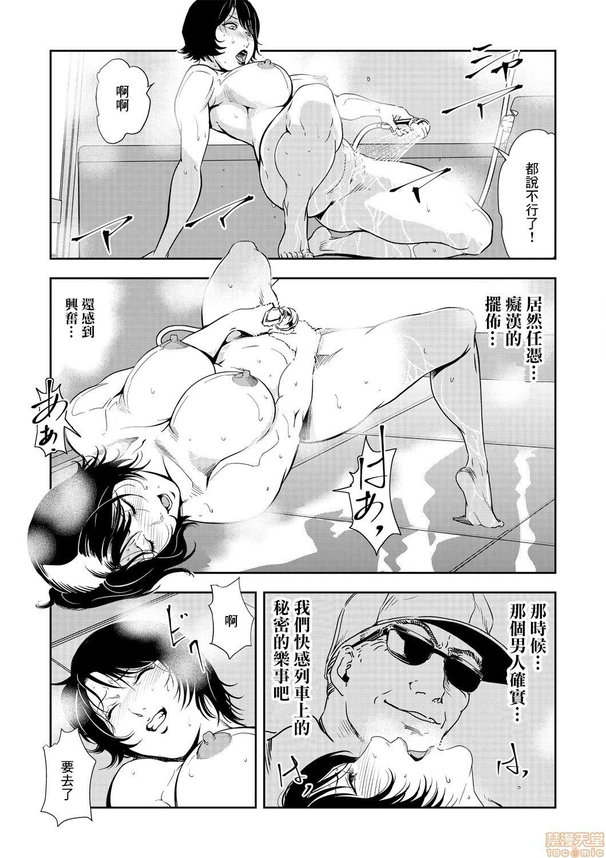 Chikan Express 23 9