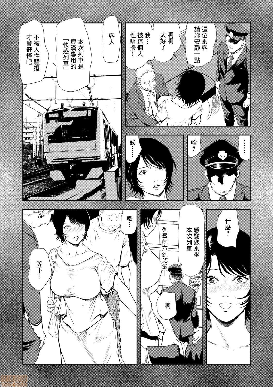 Chikan Express 23 3