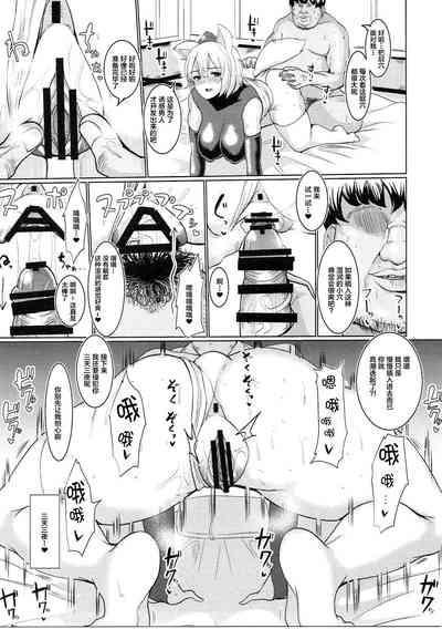 Muchimuchi Momiji wa Pet Shibou 5