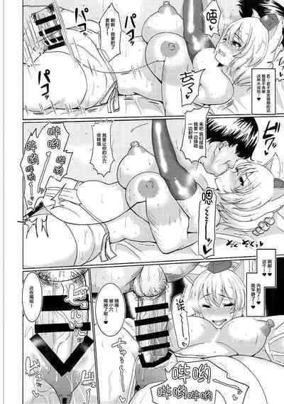 Muchimuchi Momiji wa Pet Shibou 8