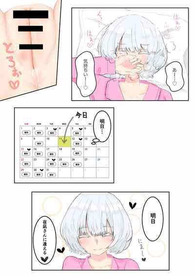 Akutaaju R-18 Momoshiro Chiyoko No Nemurenaiyoru 3