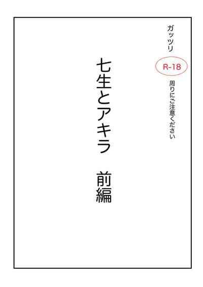 Akutaaju R-18 Shichishou To Akira Zenpen 0