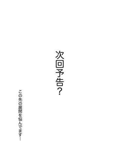 Akutaaju R-18 Shichishou To Akira Zenpen 6