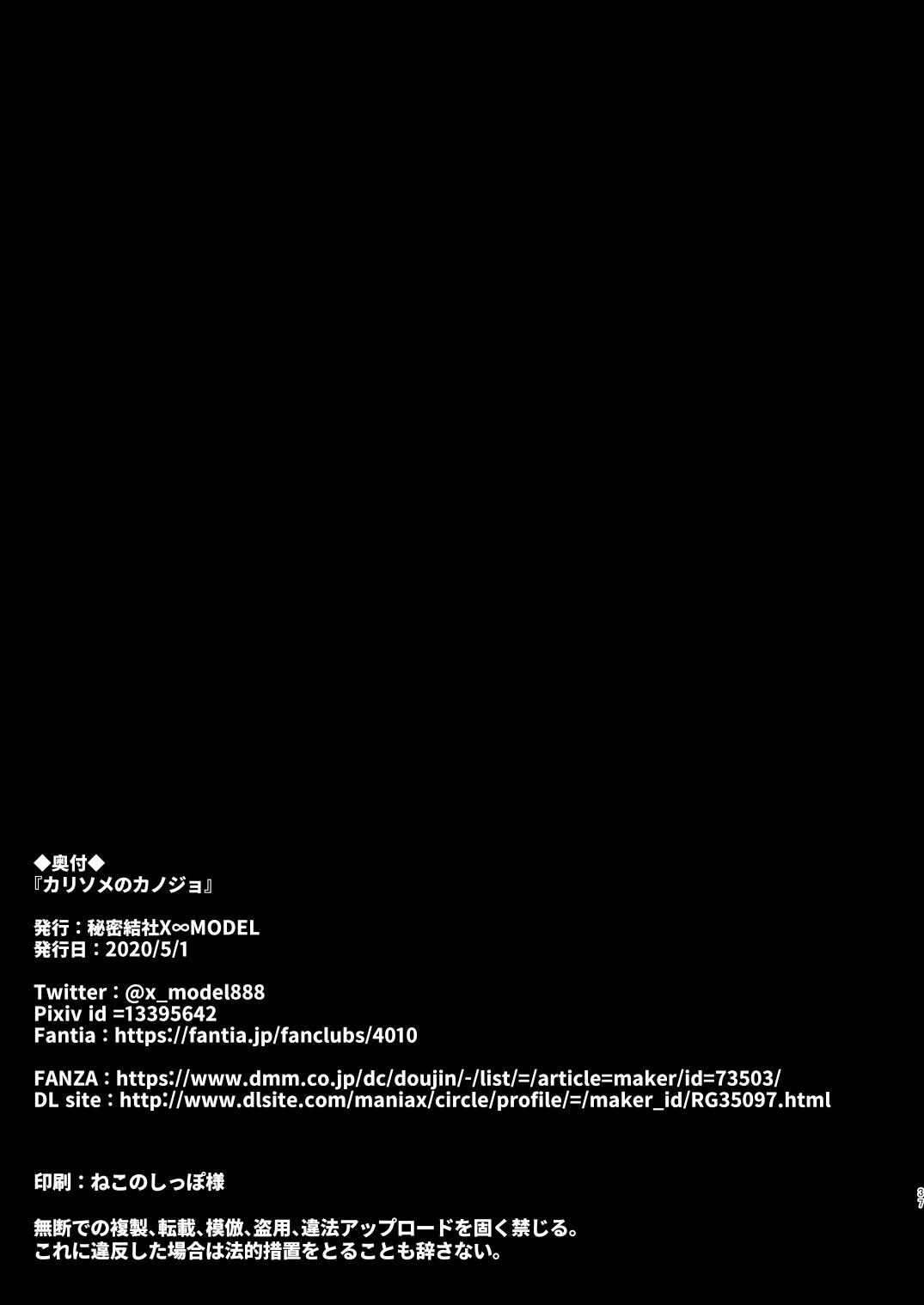 Karisome no Kanojo   Temporary Girlfriend 35