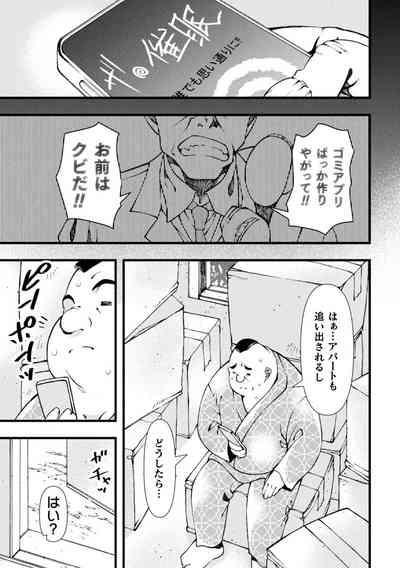 二次元コミックマガジン メスガキ男の娘制裁 イキる尻穴をわからせ棒でご指導ご鞭撻!Vol.1 2