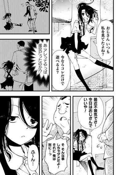 二次元コミックマガジン メスガキ男の娘制裁 イキる尻穴をわからせ棒でご指導ご鞭撻!Vol.1 4