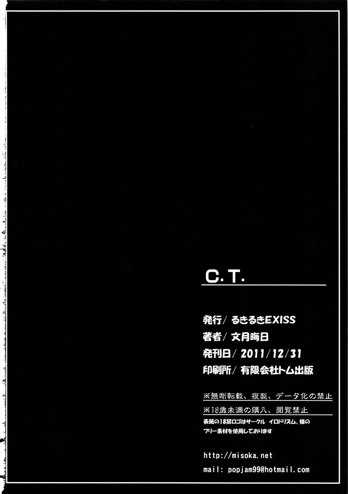 (C81) [るきるきEXISS (文月晦日)] MotherFucker (ファイナルファンタジー VII)(Chinese) 16