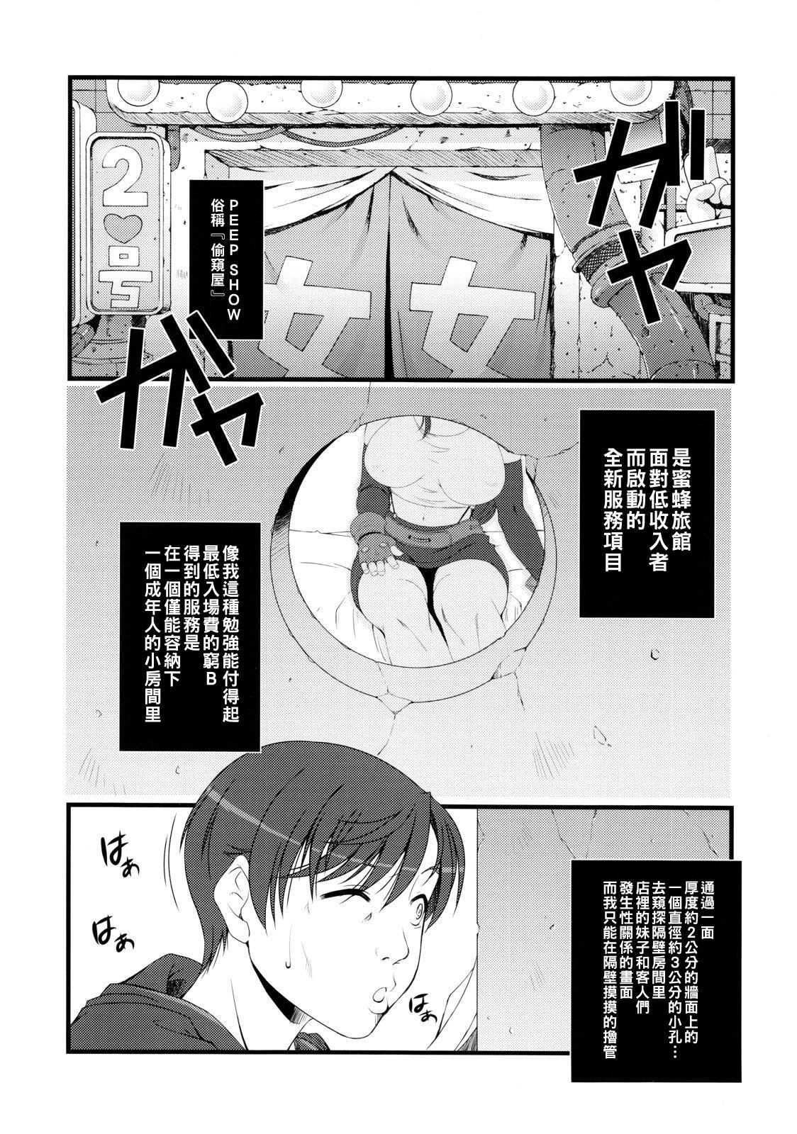 (C81) [るきるきEXISS (文月晦日)] MotherFucker (ファイナルファンタジー VII)(Chinese) 2