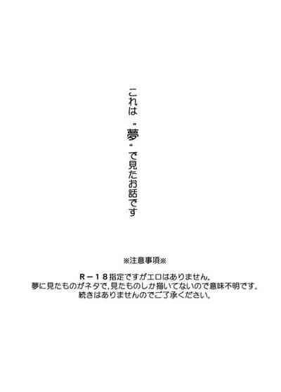 """Hasu × Kyouko """"Yume De Mita O Hanashi"""" 0"""