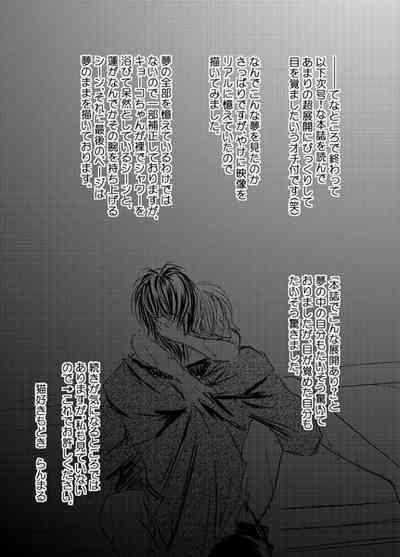 """Hasu × Kyouko """"Yume De Mita O Hanashi"""" 7"""