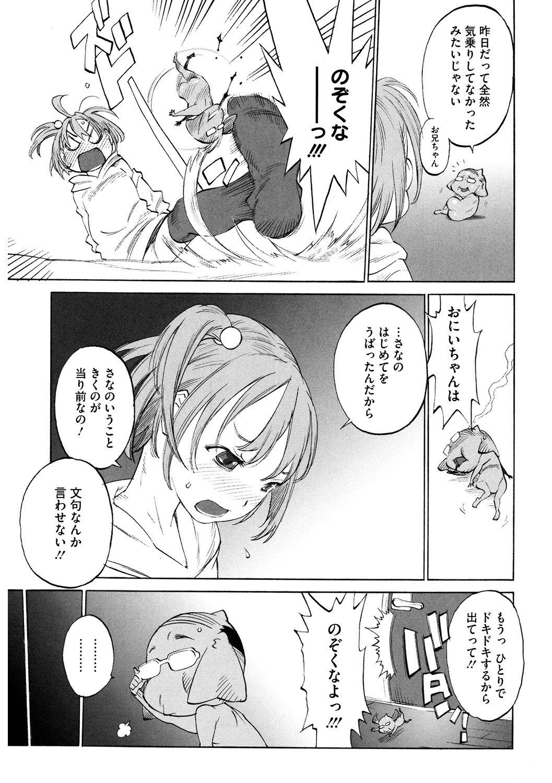 [Anthology] LQ -Little Queen- Vol. 33 [Digital] 100