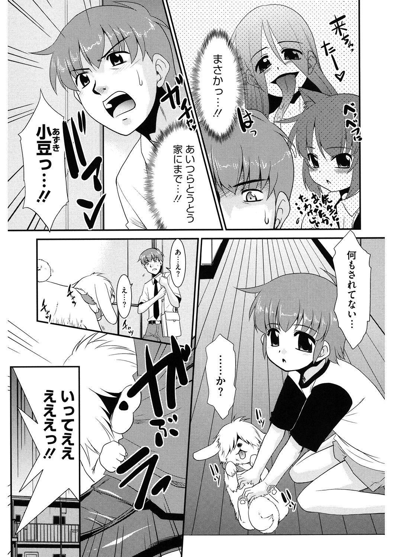 [Anthology] LQ -Little Queen- Vol. 33 [Digital] 126