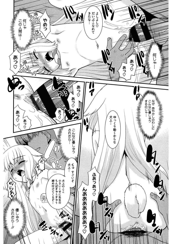 [Anthology] LQ -Little Queen- Vol. 33 [Digital] 139