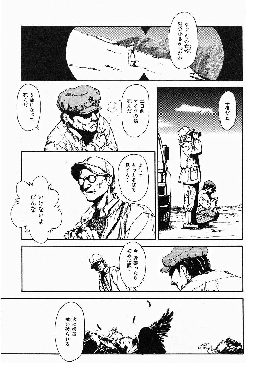 [Anthology] LQ -Little Queen- Vol. 33 [Digital] 168