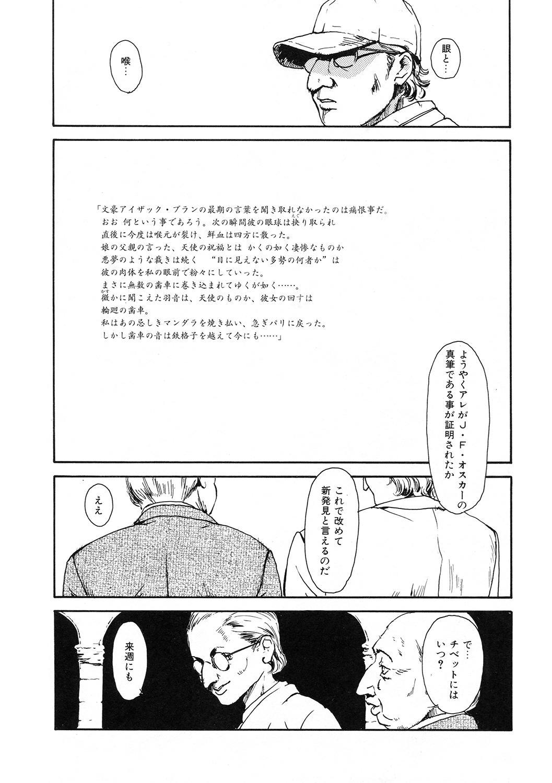 [Anthology] LQ -Little Queen- Vol. 33 [Digital] 169