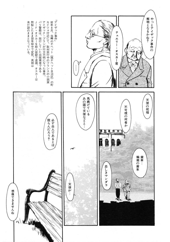 [Anthology] LQ -Little Queen- Vol. 33 [Digital] 170