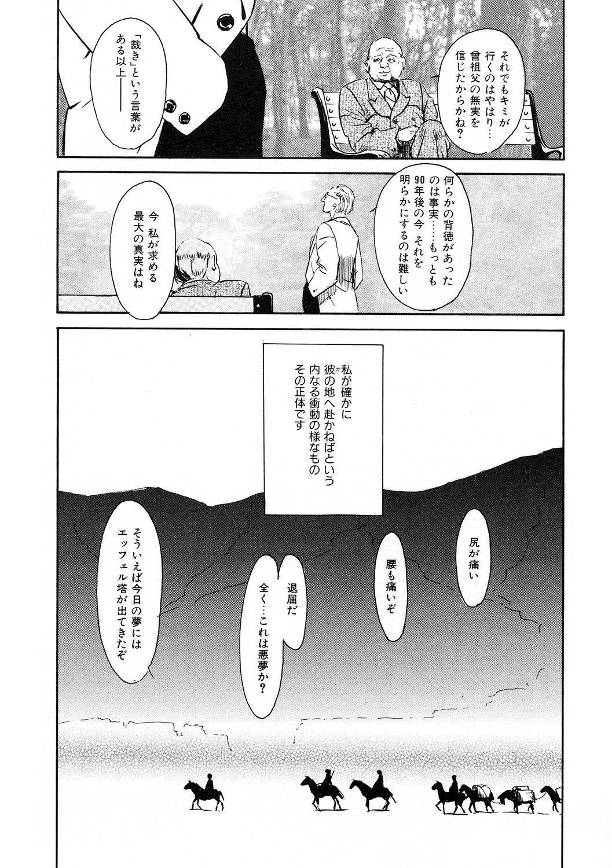 [Anthology] LQ -Little Queen- Vol. 33 [Digital] 171