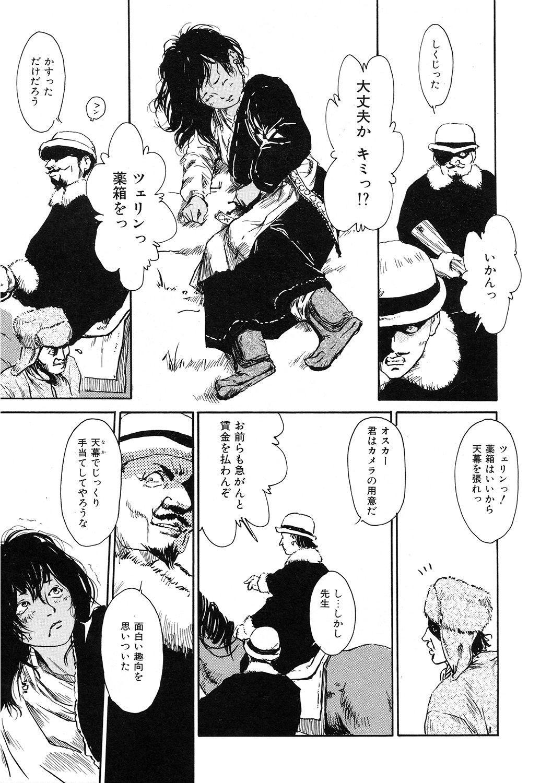 [Anthology] LQ -Little Queen- Vol. 33 [Digital] 174