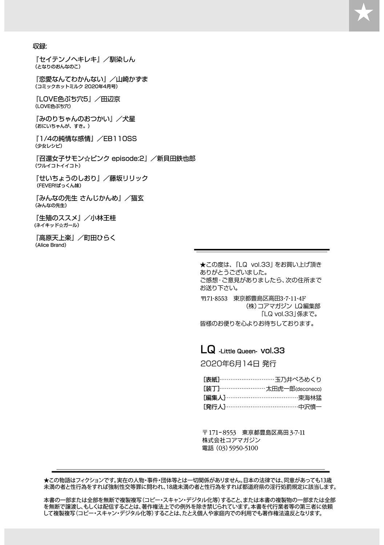 [Anthology] LQ -Little Queen- Vol. 33 [Digital] 182