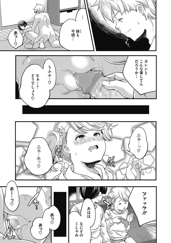 [Anthology] LQ -Little Queen- Vol. 33 [Digital] 24