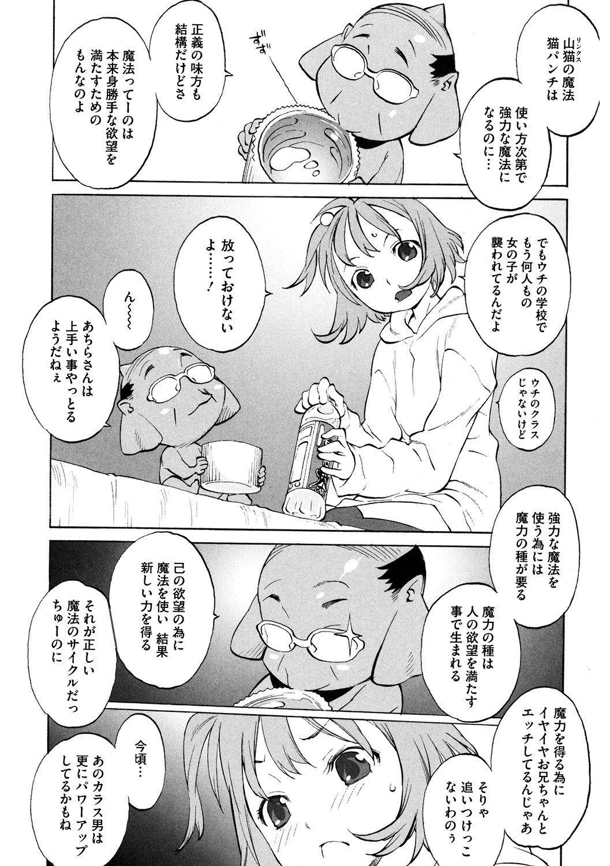 [Anthology] LQ -Little Queen- Vol. 33 [Digital] 90