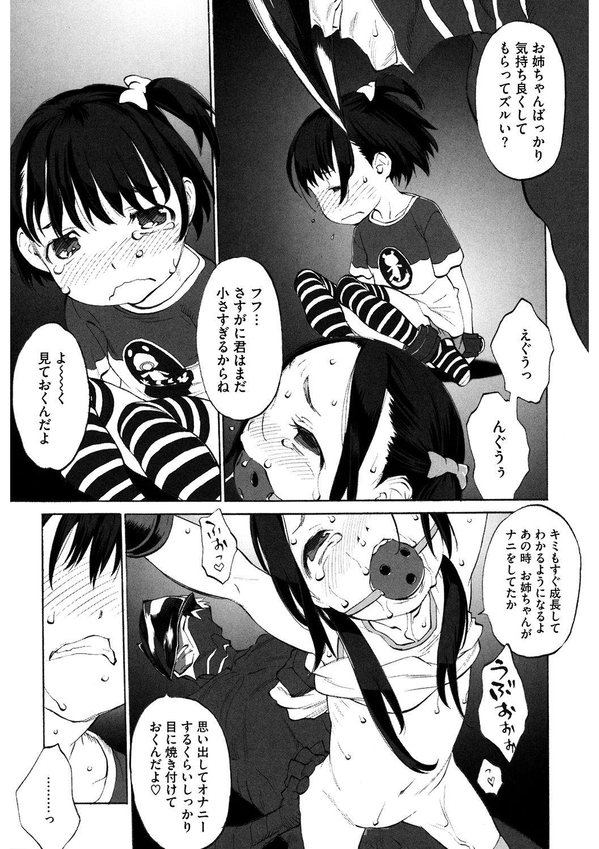 [Anthology] LQ -Little Queen- Vol. 33 [Digital] 93