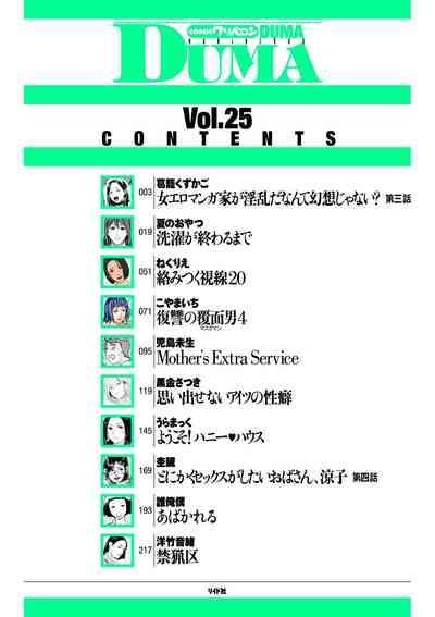 COMIC Kuriberon DUMA 2021-03 Vol. 25 1