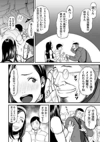 COMIC Kuriberon DUMA 2021-03 Vol. 25 3