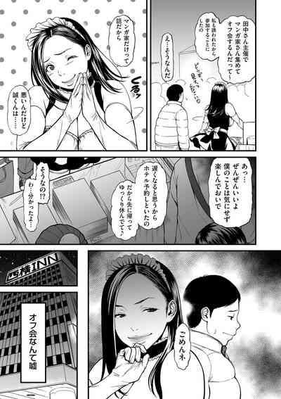 COMIC Kuriberon DUMA 2021-03 Vol. 25 4