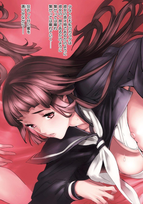 Hanakago 7