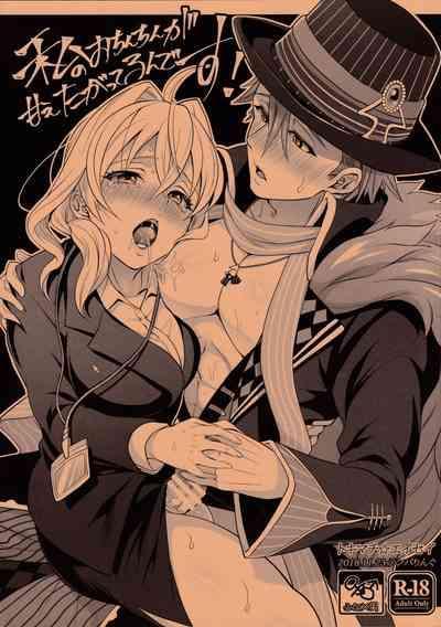 Watashi no Ochinchin ga Amaeta Gatterun desu! 1