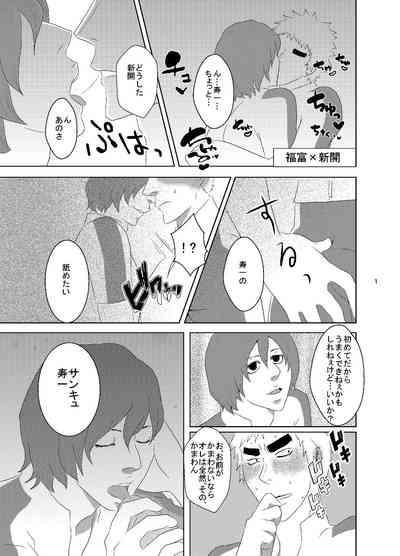 Web Sairoku Shinkai Sou Uke Hon 1