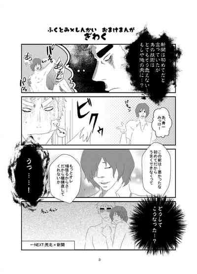 Web Sairoku Shinkai Sou Uke Hon 3