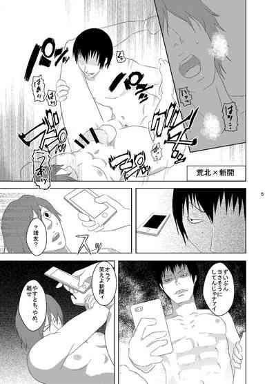 Web Sairoku Shinkai Sou Uke Hon 5