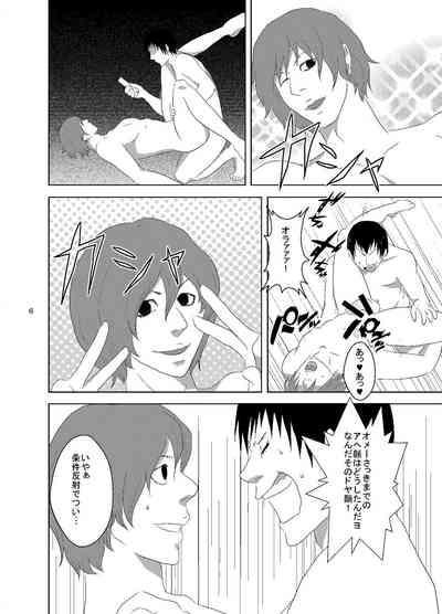 Web Sairoku Shinkai Sou Uke Hon 6