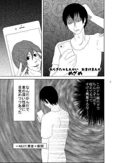 Web Sairoku Shinkai Sou Uke Hon 7