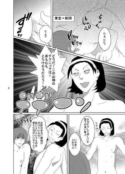 Web Sairoku Shinkai Sou Uke Hon 8