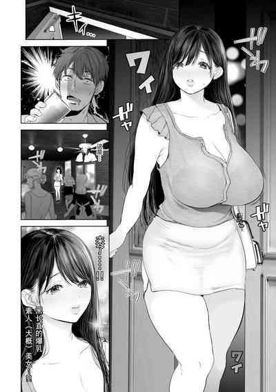Anata ga Nozomu nara 2 3