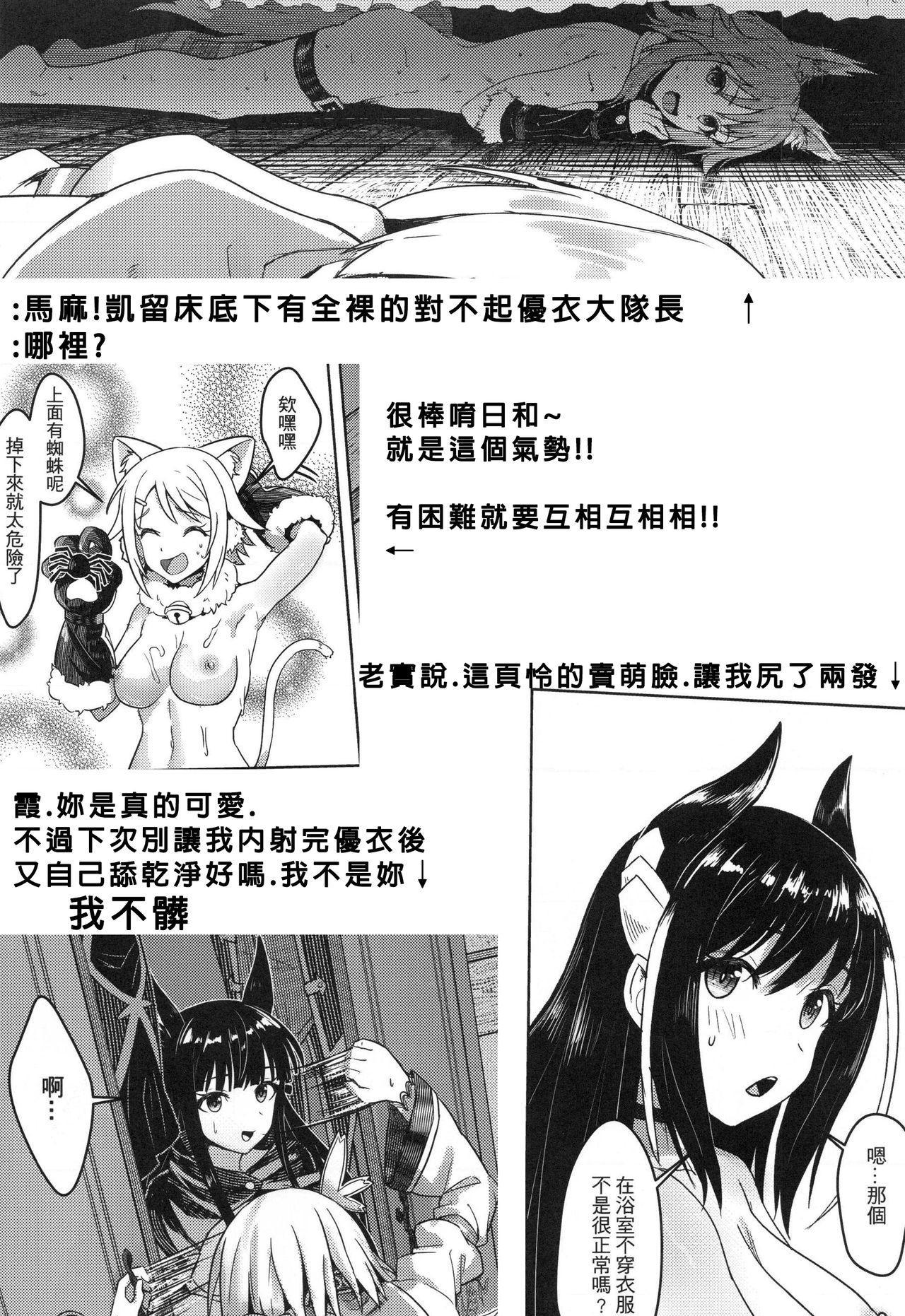 【台湾FF37】[蜂巢 (Apoidea)]《優衣與騎士君的倆人♡時光》[Chinese] (超異域公主連結 Re:Dive) [切嚕系女子個人搬運] [Decensored] 36