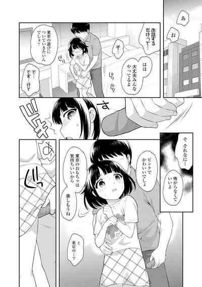 Koakuma Sex 7