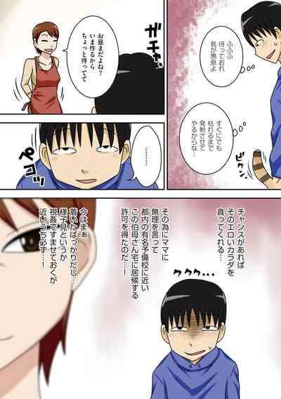 Boku-ra ga Yaritai obasan 7