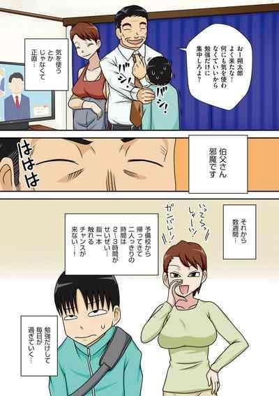 Boku-ra ga Yaritai obasan 8