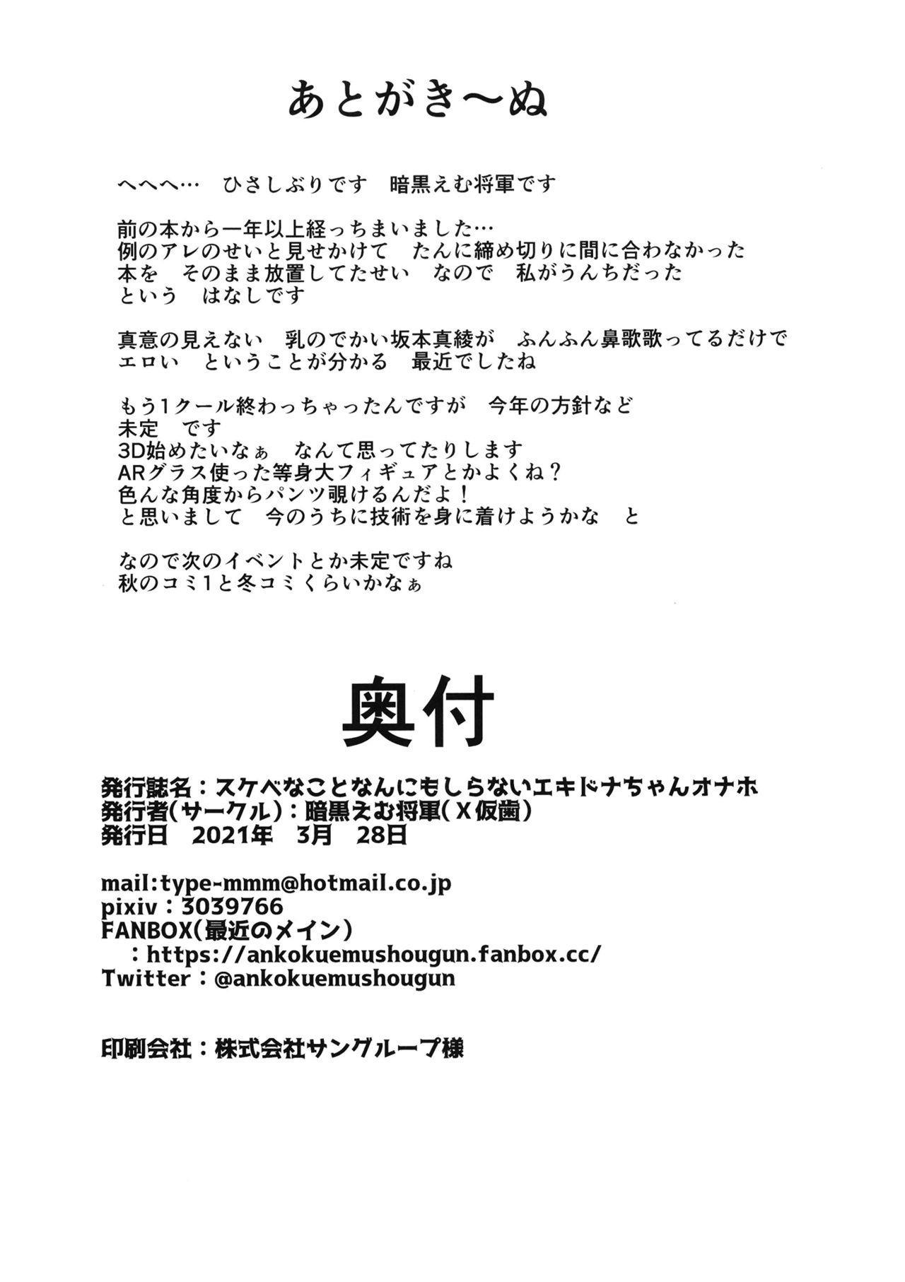 Sukebe na Koto Nannimo Shiranai Echidna-chan Onaho 21