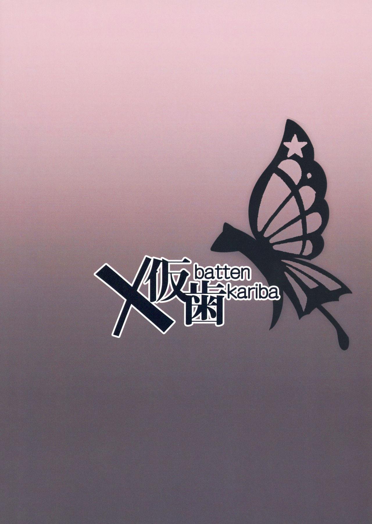 Sukebe na Koto Nannimo Shiranai Echidna-chan Onaho 23