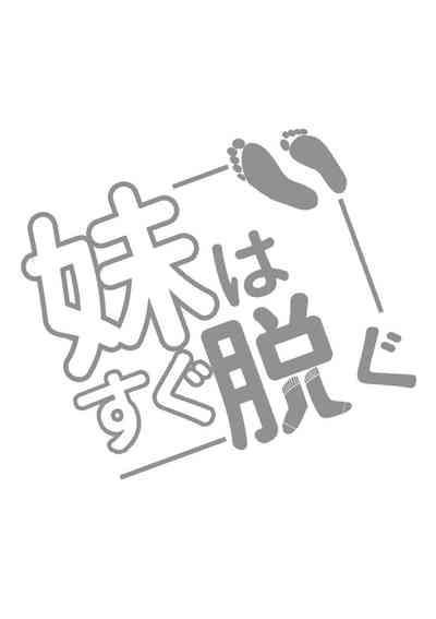 Imouto wa Sugu Nugu 1