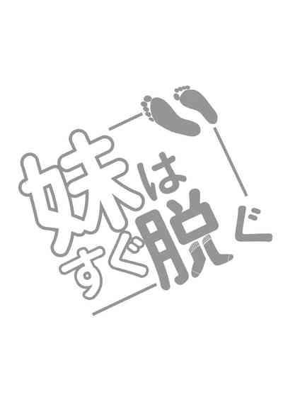 Imouto wa Sugu Nugu ep.Gakkou de sugu nugu 1