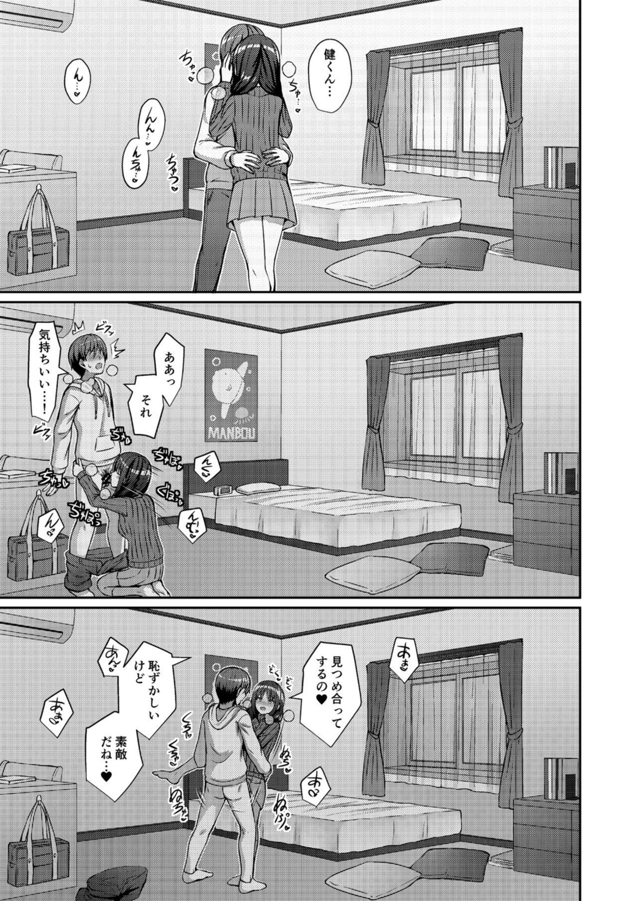 Teiten Kansoku 10