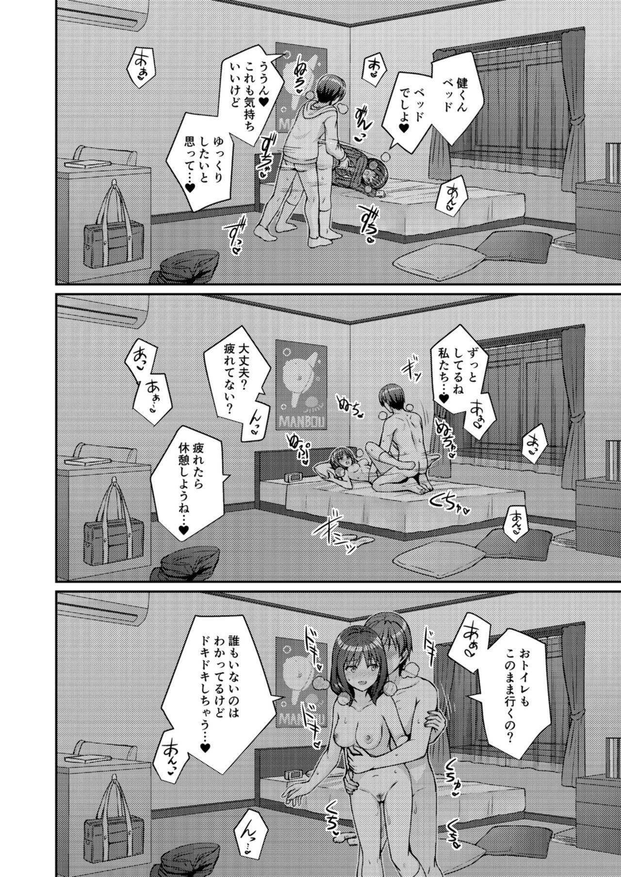 Teiten Kansoku 11