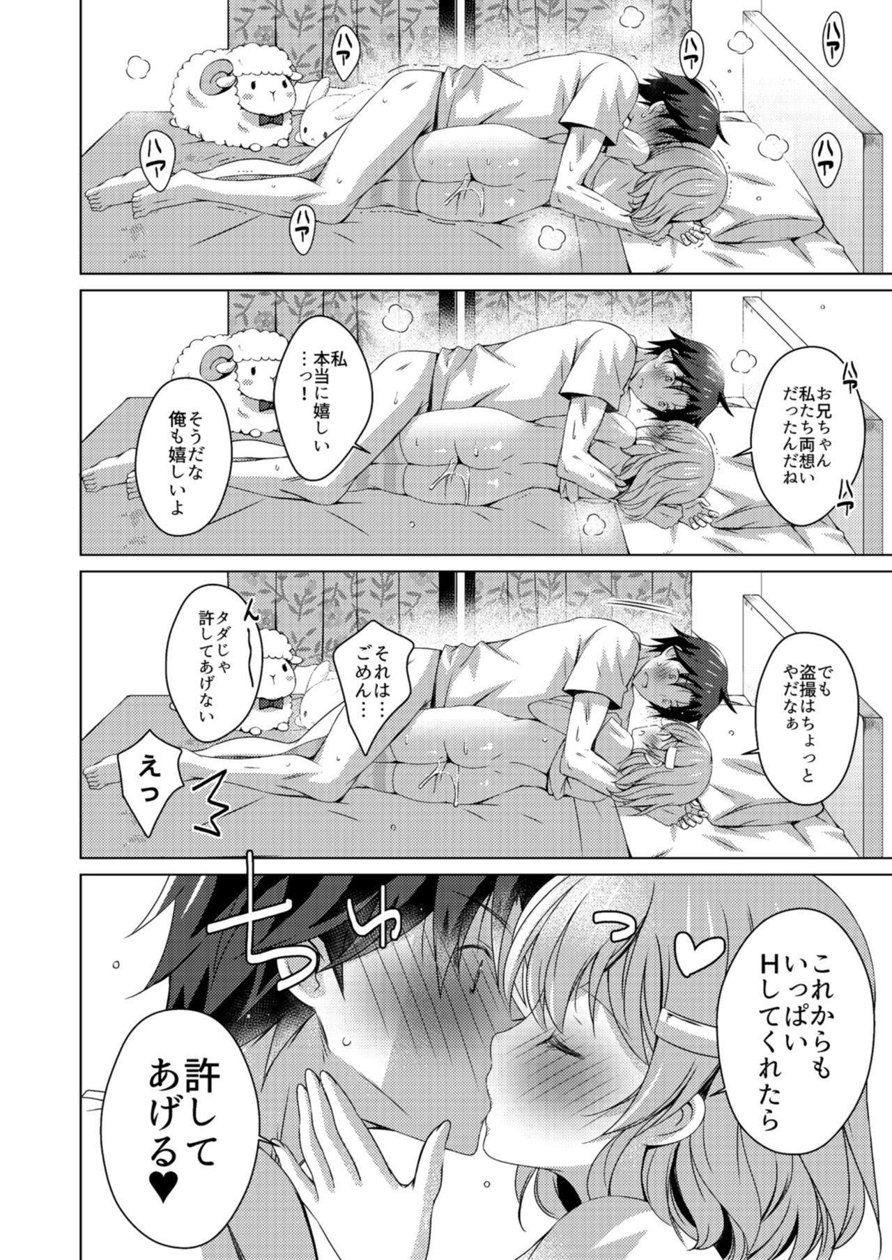 Teiten Kansoku 23