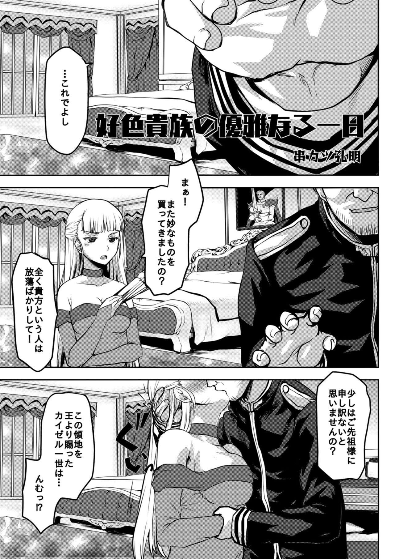 Teiten Kansoku 34